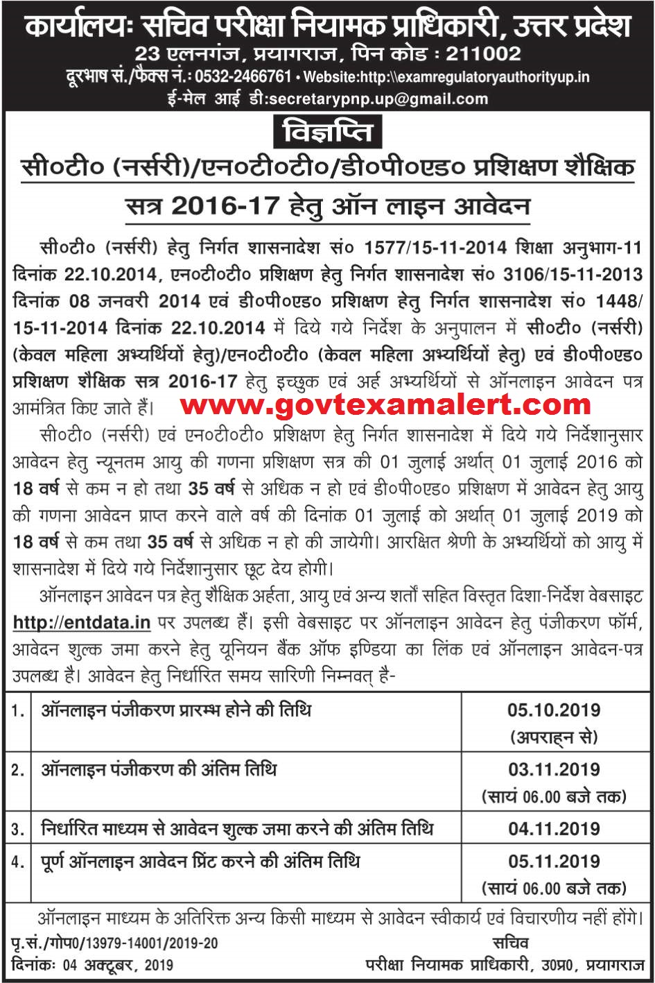 up ct nursary ntt dped notification 2019