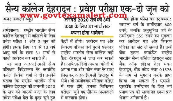 Army School Admission Form 2019 Sainik School Class 6th 9th
