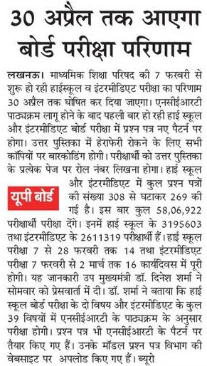 up board 10th 12th result 2019