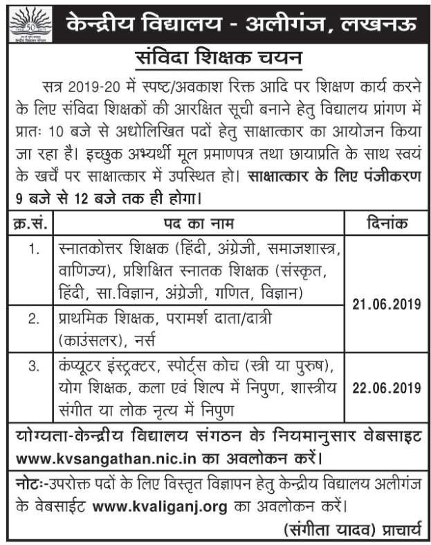 KVS TGT PGT Recruitment 2019 Primary Teacher (PRT