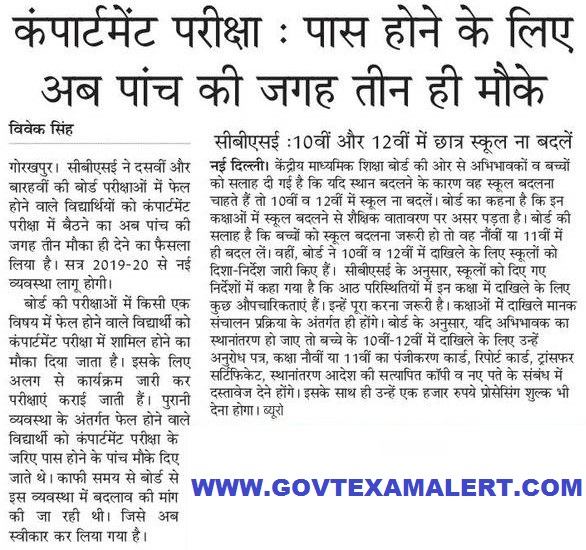cbse compartment exam news
