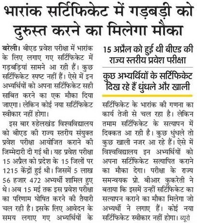 up b.ed weightage certificate news