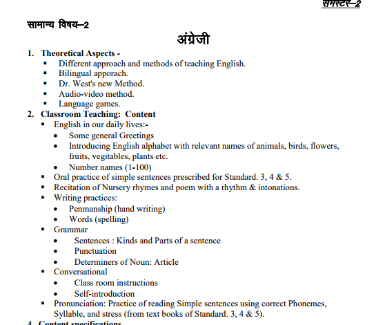 2nd semester syllabus english