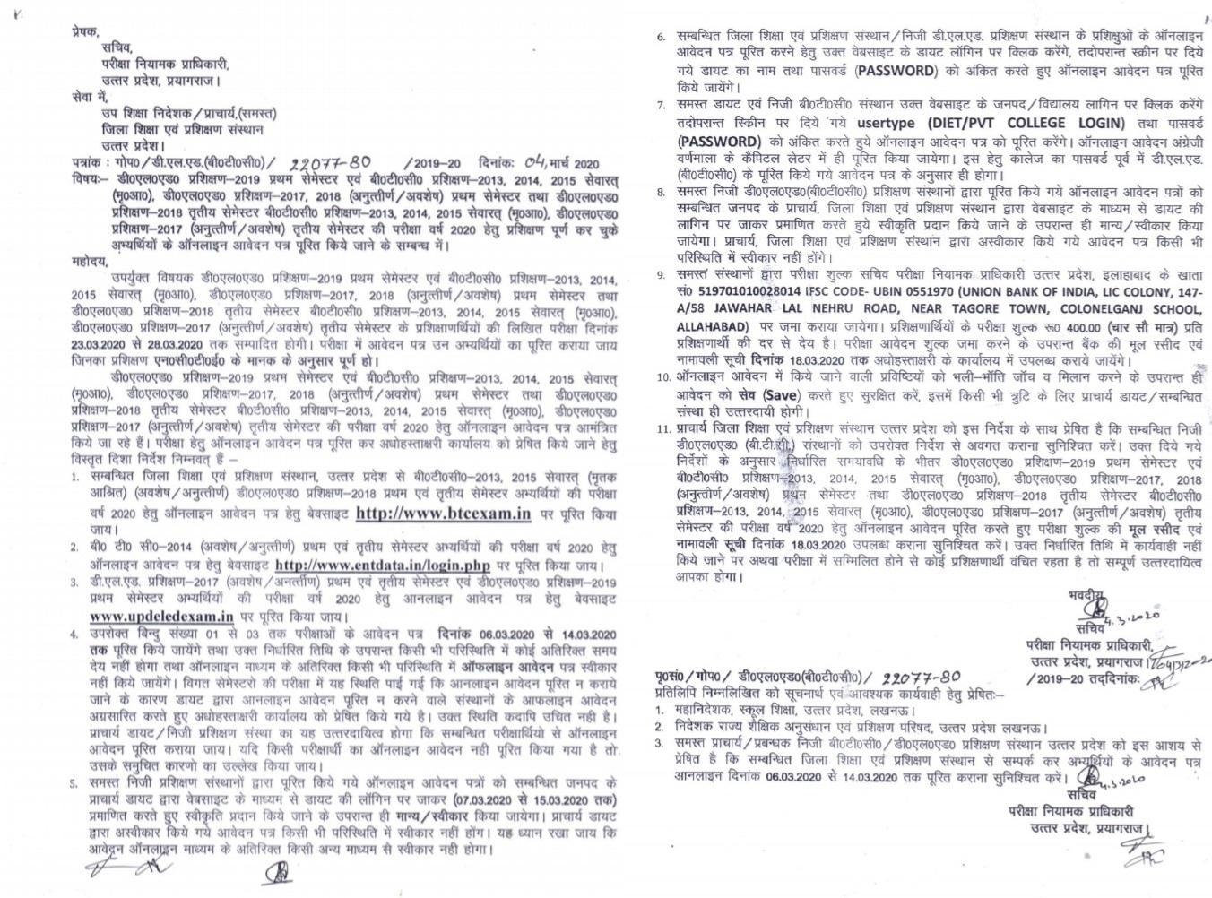 up btc exam form 2020 news