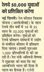 railway 50000 apprentice training news
